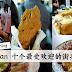 台湾的十个最受欢迎的街头小吃!去台湾玩一定要吃这些~