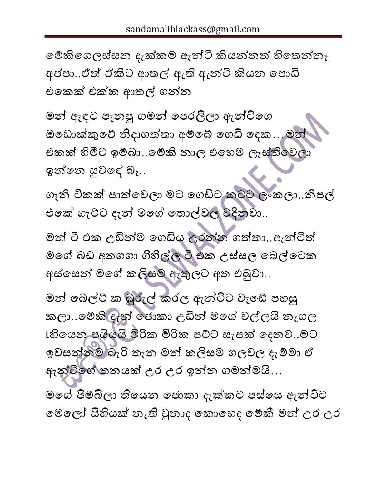 Sinhala Walkatha mage wife 4