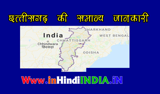 www.inhindiindia.in chhattisgarh ki samanya gyan knolage
