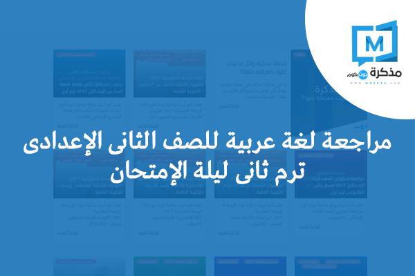 مراجعة لغة عربية للصف الثانى الإعدادى ترم ثانى ليلة الإمتحان