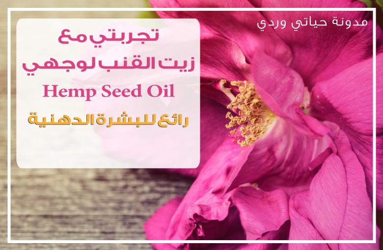 84ae20921 تجربتي مع زيت بذور القنب للوجه والبشرة الدهنية Hemp seed oil for skin  benefits