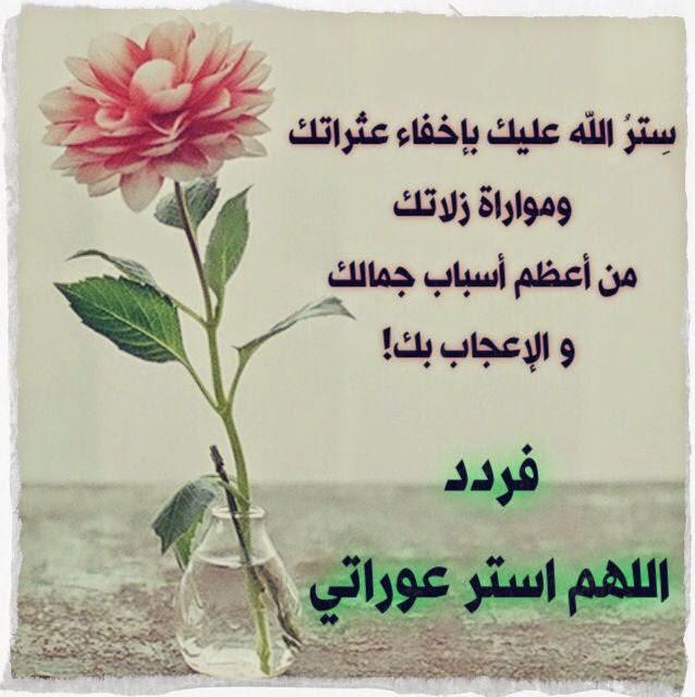 اللهم استر عوراتي