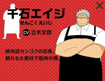 "Confirmada adaptación anime de ""Yakiniku-ten Sengoku"" de Fukumen Usagi"