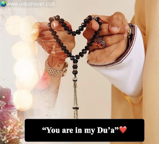 "You Are In My ""Dua""  #love"