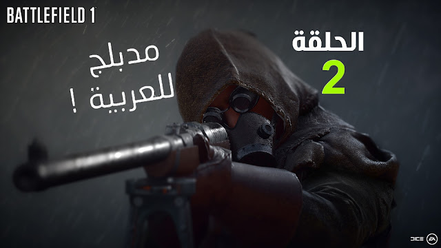 أروع لعبة battlefield1