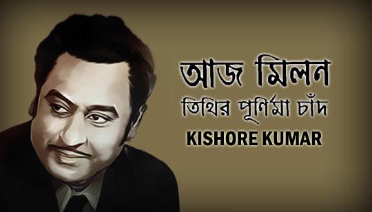 Aaj Milan Tithir Purnima Chand by Kishore Kumar