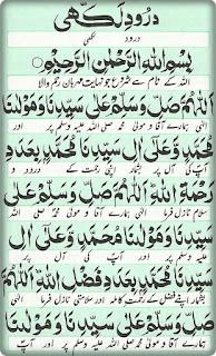 darood-e-lakhi aur is ki fazilat in urdu
