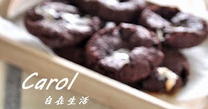 Carol 自在生活 : 巧克力軟心棉花糖餅乾