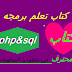كتاب تعلم الغه الرمجه ربط sql  مع php مجانا حمل الكتاب
