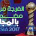 الفرجة من الان مضمونة لمباريات كأس القارات بروسيا 2017 وعلى أي قناة حتى BEIN SPORTS بالمجان