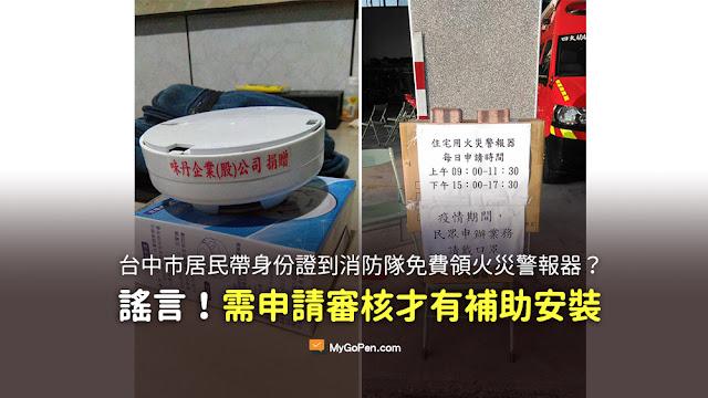 台中市居民帶身份證到戶籍所在地的消防隊 一戶可免費領取一個火災警報器 謠言