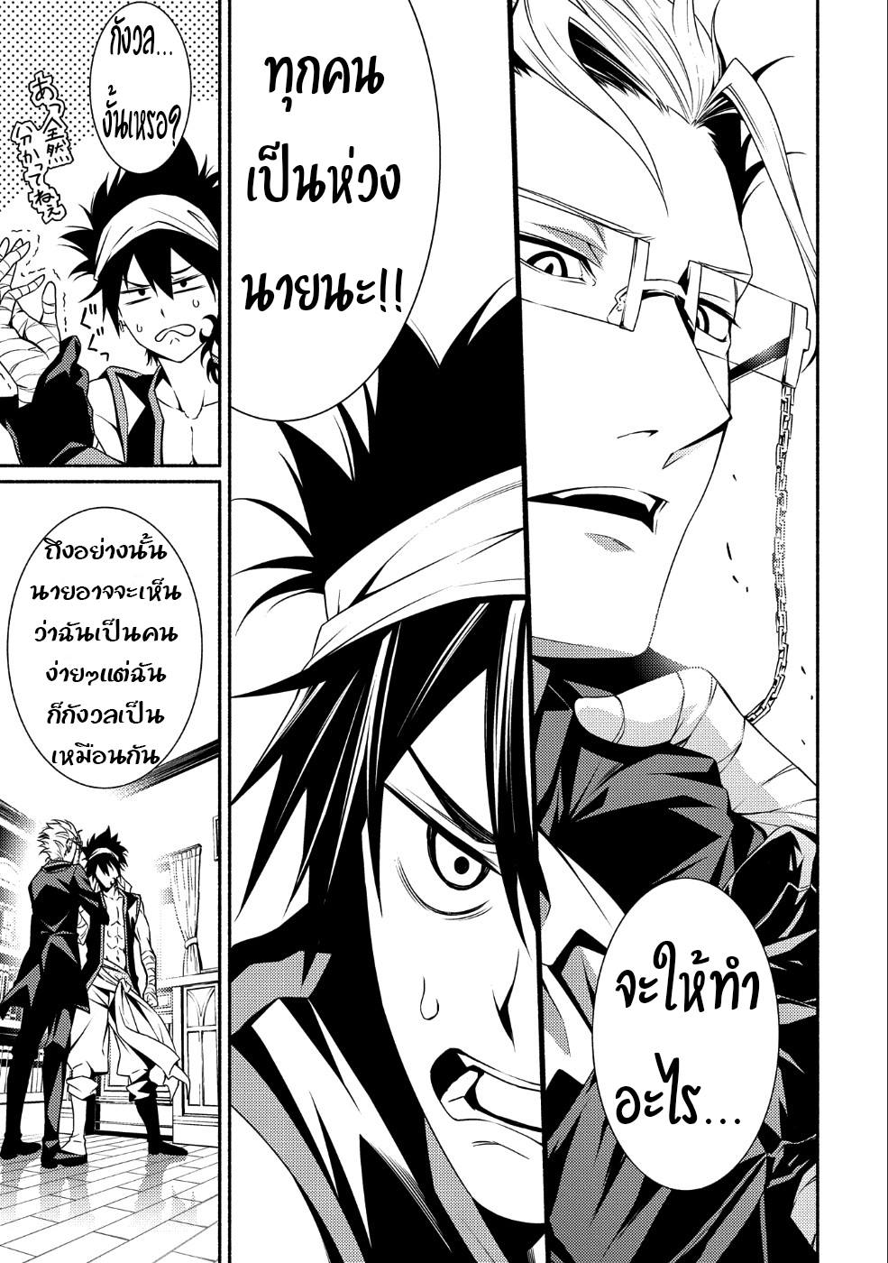 อ่านการ์ตูน Saikyou Party no Zatsuyougakari Ossan wa Muriyari Kyuuka o Tora Sareta you desu ตอนที่ 1 หน้าที่ 8