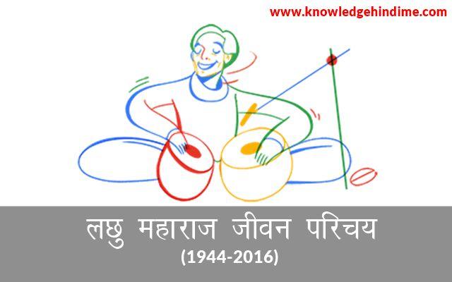 लछु महाराज का जीवन परिचय हिंदी में - Lachhu Maharaj Biography In Hindi