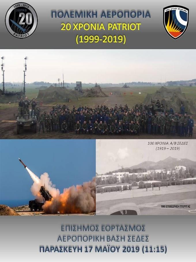 100 Χρόνια Α/Β Σέδες ΚΑΙ  20 Χρόνια PATRIOT