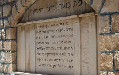 Arqueólogos han descubierto y restaurado una columna de piedra con inscripciones hebreas de una sinagoga de 1.800 años de antigüedad en la ciudad de Peki'in, en la región occidental de Galilea, anunció esta semana la Autoridad de Antigüedades de Israel (IAA).