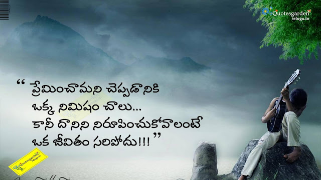 Heart touching love quotes in telugu 710