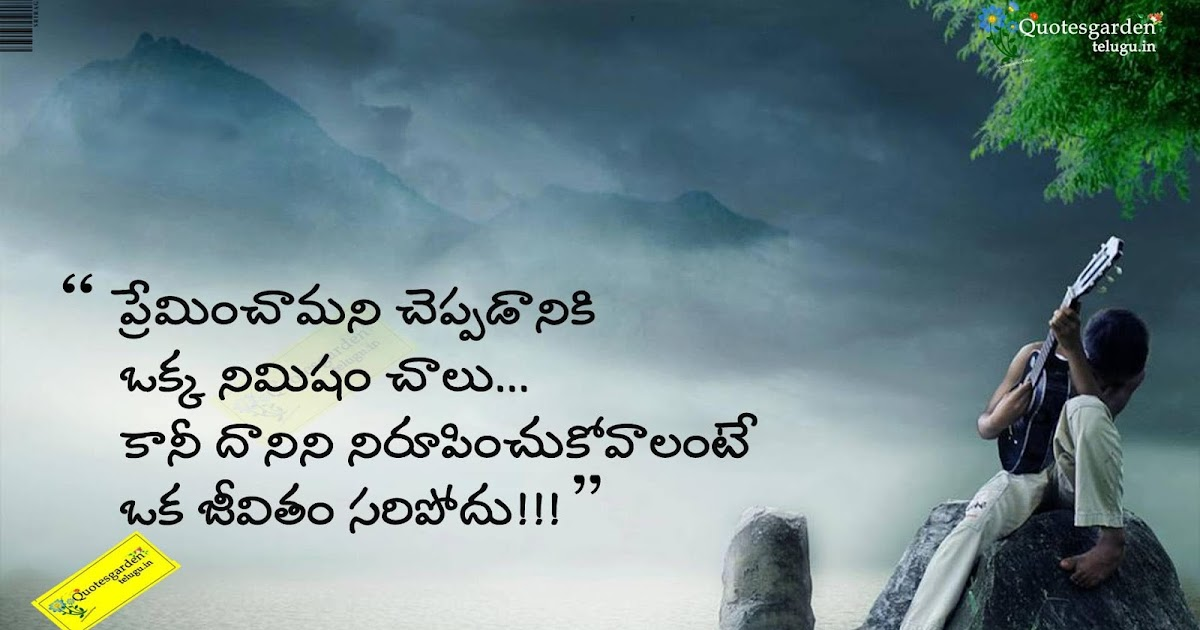 Heart touching love quotes in telugu 710 | QUOTES GARDEN ...