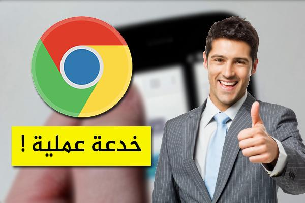 خدعة عملية جدا قم بتطبيقها على هاتفك الأندرويد لتسريع الإنتقال بين التبويبات على جوجل كروم !