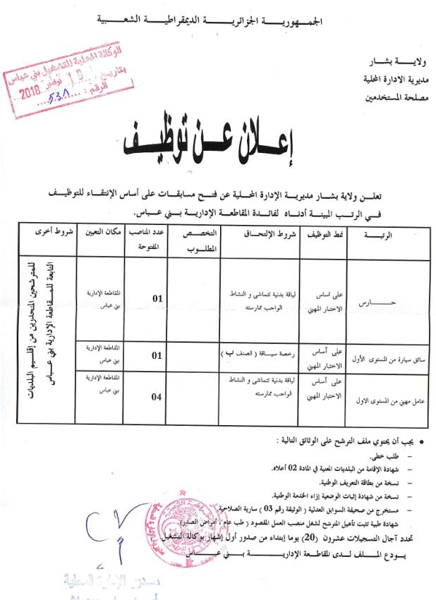 إعلان توظيف في مديرية الإدارة المحلية لولاية بشار نوفمبر 2018