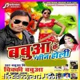 Watch Promo Videos Songs Bhojpuri Holi Babua Ke Rangeen Holi  2016 Bicky Babua, Khushboo Uttam Songs List, Download Full HD Wallpaper, Photos.