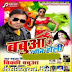 Babua Ke Rangeen Holi 2016 (Bicky Babua, Khushboo Uttam) Holi Album Songs