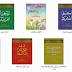 مؤلفات الشيخ أسامة بن حسن شبندر