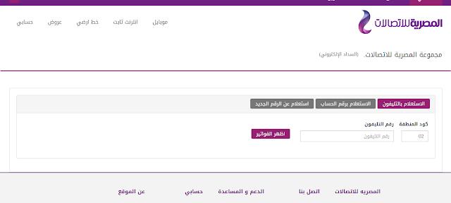 هنا رابط الاستعلام عن فاتورة التليفون الأرضي شهر أكتوبر 2017 عبر موقع المصرية للاتصالات billing.te.eg/ar-eg