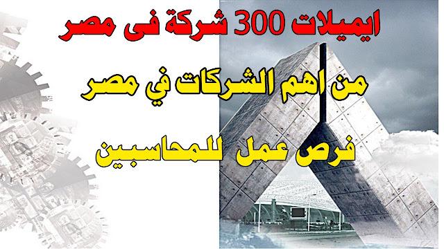 ايميلات 300 شركة فى مصر من اهم الشركات في مصر