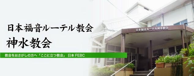 日本福音ルーテル教会神水教会