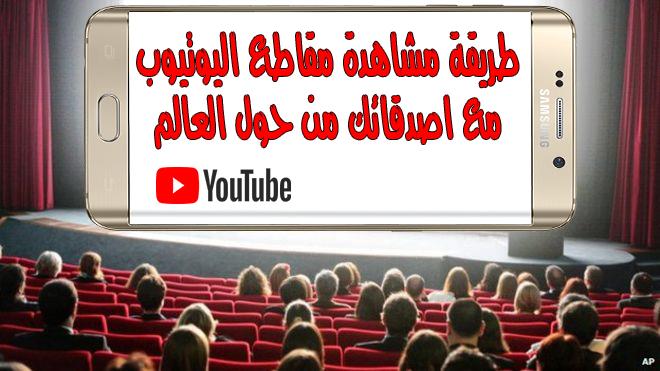 شرح استخدام تطبيق Rabbit لمشاهدة افلام اليوتيوب مع الأصدقاء