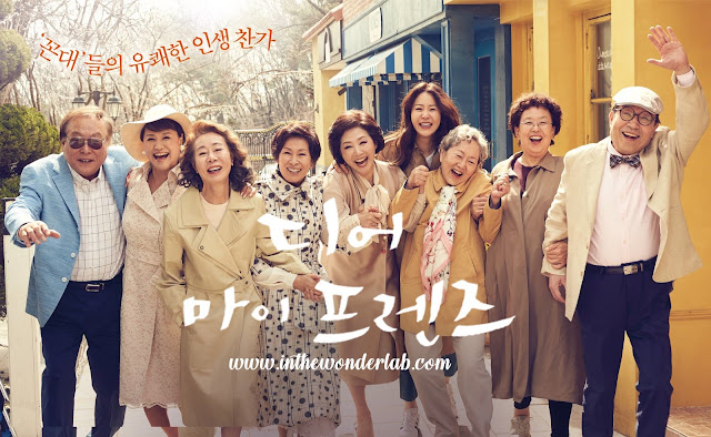 【韓劇】我親愛的朋友們(디어마이프렌즈):在黃昏讚歌裡學習愛自己。