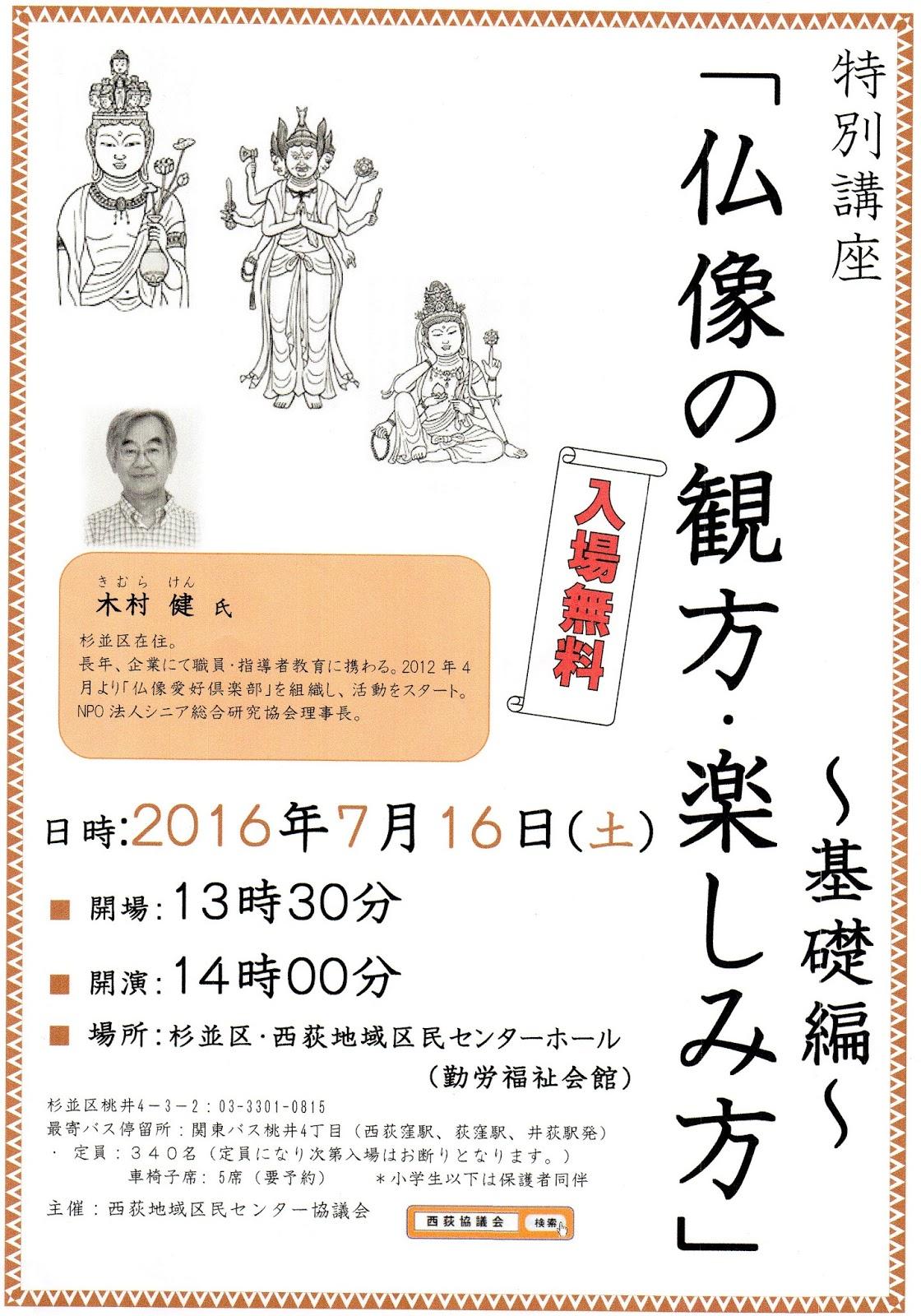 仏像愛好倶楽部(BAC): 西荻地域区民センター「仏像講座」のお ...