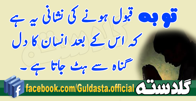 success quotes in urdu,urdu quotes on success,success quotes wallpaper,success quotes for students in urdu,quotes on success in urdu,quotes on hope and success in urdu,wallpaper quotes in urdu,best urdu quotes wallpapers,islamic quotes wallpapers urdu,urdu quotes wallpapers,islamic wallpapers with quotes in urdu,islamic quotes in urdu wallpapers,famous islamic quotes in urdu,urdu famous quotes,famous urdu quotes in english,famous quotes in urdu,famous urdu quotes,wise sayings in urdu,wise quotes in urdu,urdu wise sayings,wise urdu quotes,urdu wise quotes