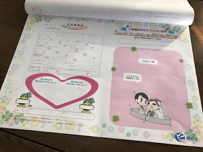 オリジナル婚姻届の作成及び配布について