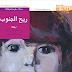 رواية ريح الجنوب تأليف عبد الحميد بن هدوقة pdf