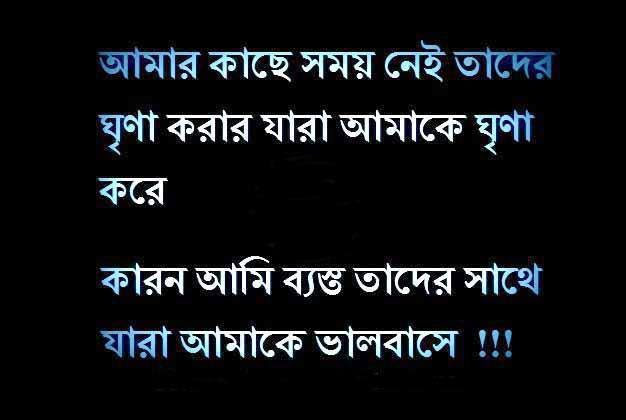 101 Bangla Quotes To Inspire Love Live Struggle Motivate