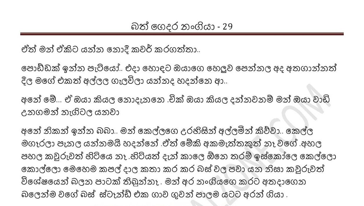 Holman Gedara 9 හොල්මන් ගෙදර 9 - Sinhala Wal Katha