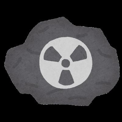 放射性物質のイラスト