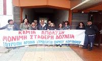 Η Αποκεντρωμένη Πελοποννήσου ακυρώνει απόλυση συμβασιούχων Καθαριότητας του δήμου Κορινθίων