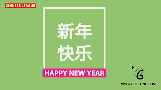 Happy New Year  in  Chinese   新年快乐