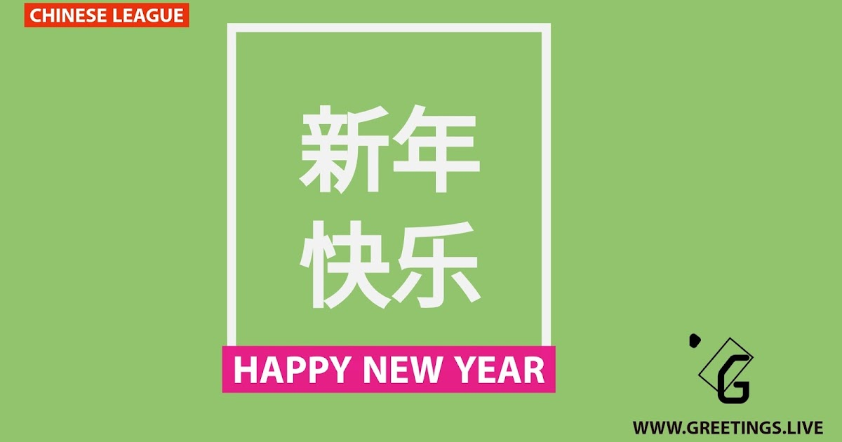 Happy new year in chinese language andhra pradesh website telugu happy new year in chinese language andhra pradesh website telugu culture festivals education history m4hsunfo