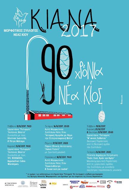 Ξεκινάει σήμερα το φεστιβάλ «ΚΙΑΝΑ 2017» - Η Νέα Κίος γιορτάζει τα 90 χρόνια της (βίντεο - πρόγραμμα)