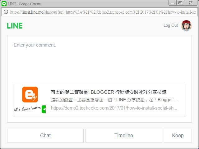 Line 分享按鈕:文章分享語法相容網頁版、行動裝置、APP_001