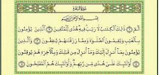 Photo of سورة البقرة الشريفة – سورة رقم 2 – عدد اياتها 286 – القران الكريم