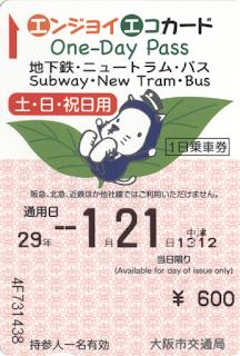 エンジョイエコカード(土日祝日用) 専用券