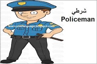 شرطي Policeman