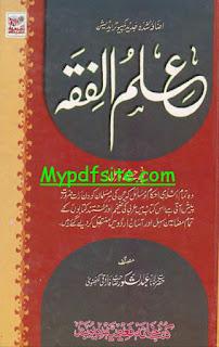 Ilm ul Fiqh By Abdush Shakoor