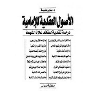 تحميل الأصول العقدية للإمامية دراسة نقدية لعقائد غلاة الشيعة - صابر طعيمة pdf