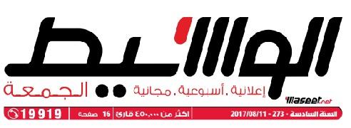 جريدة وسيط الأسكندرية عدد الجمعة 11 أغسطس 2017 م