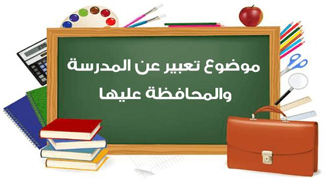 موضوع تعبير عن المدرسة والمحافظة عليها